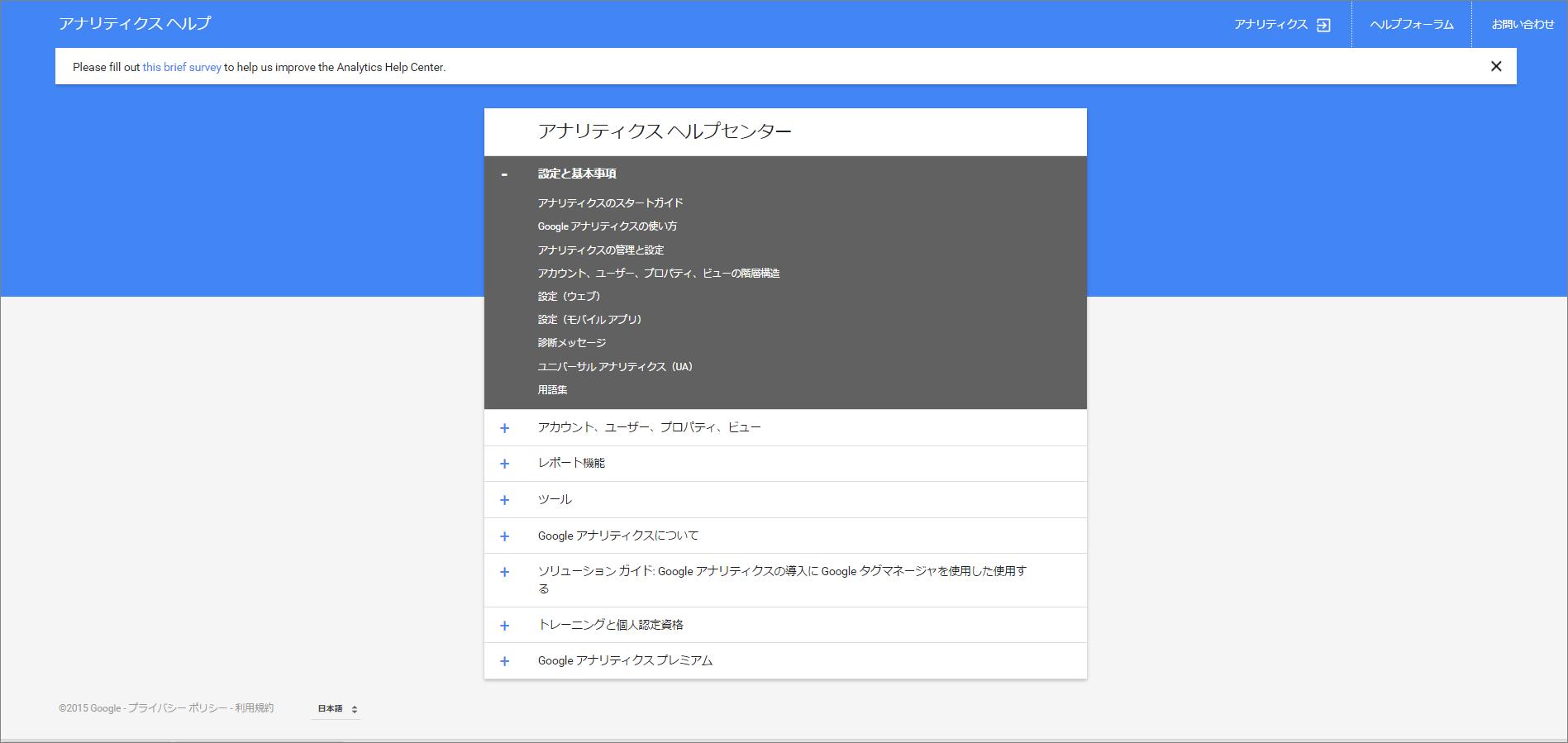 googleアナリティクスヘルプセンターのトップページ