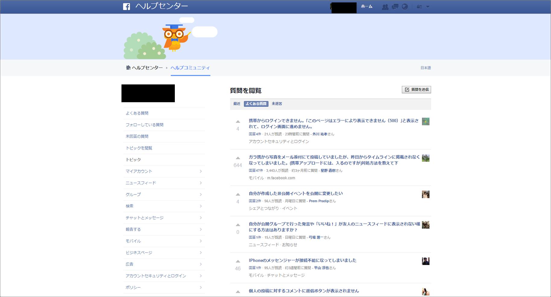 facebookヘルプセンターのトップページ