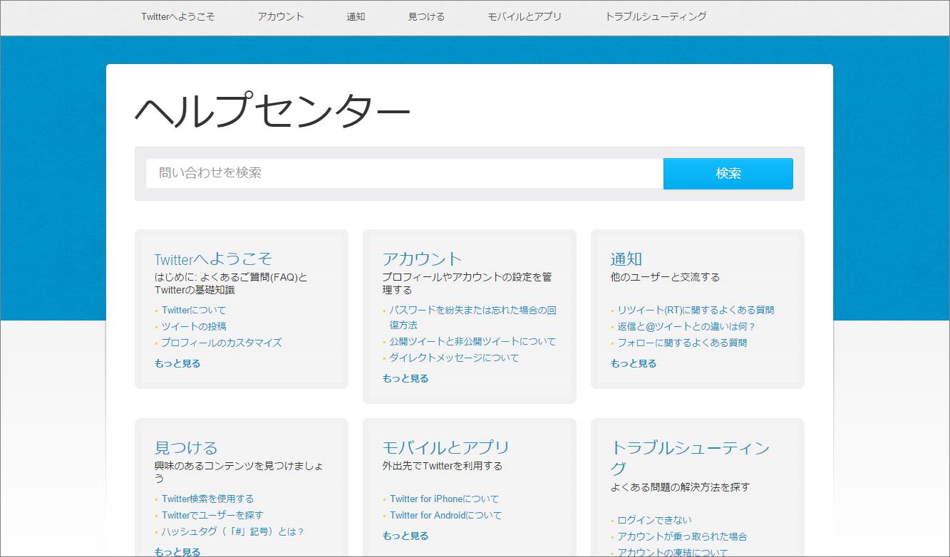 Twitterヘルプセンターのトップページ