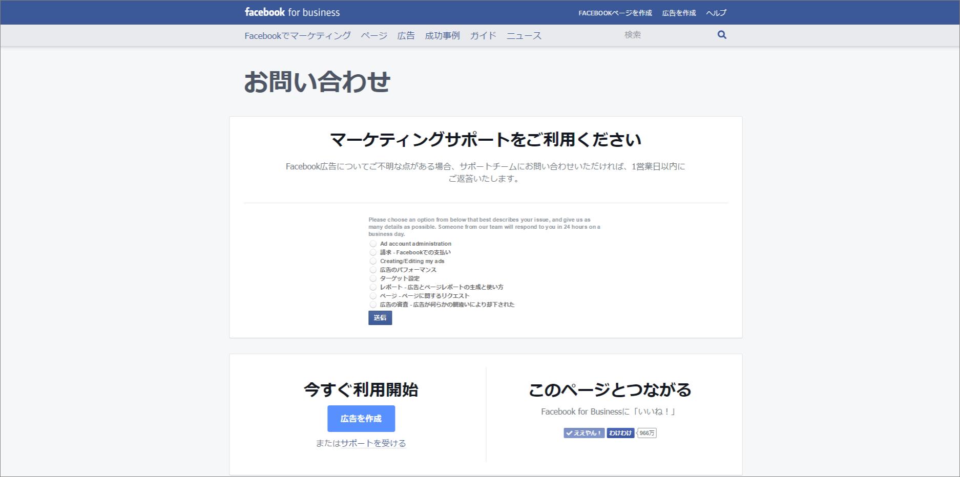 facebookビジネスセンターのお問い合わせページ