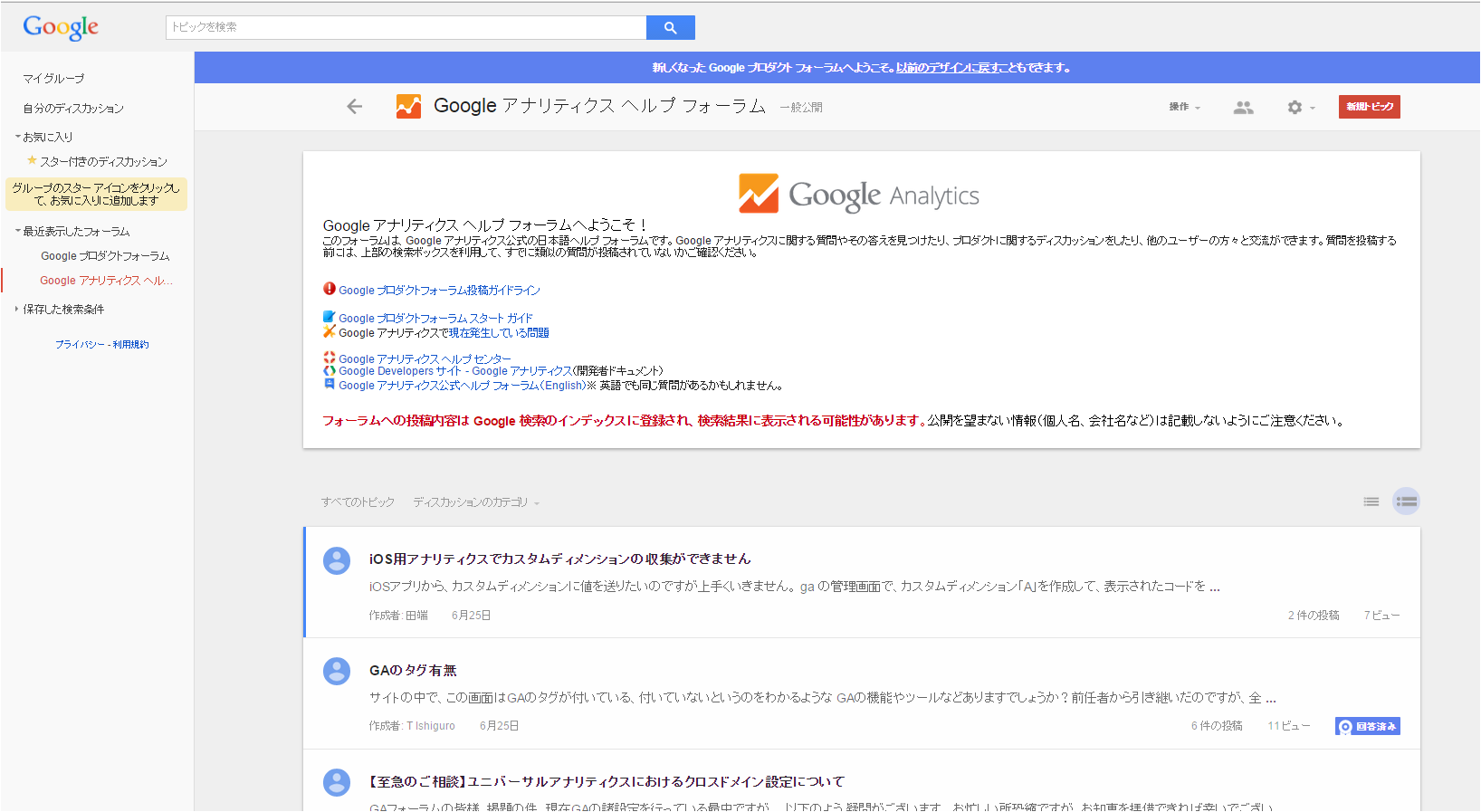 googleアナリティクスヘルプフォーラムのトップページ