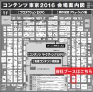 contents_tokyo_2016_satori