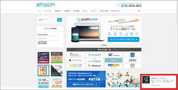 【図3】pushcrewプッシュ通知画面