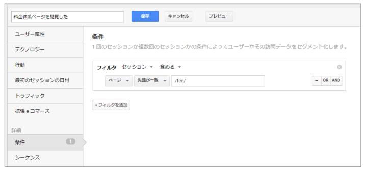 特定のページを経由するユーザーをセグメントの設定の手順