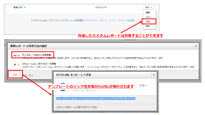 Googleアナリティクスカスタムレポートの共有方法の説明