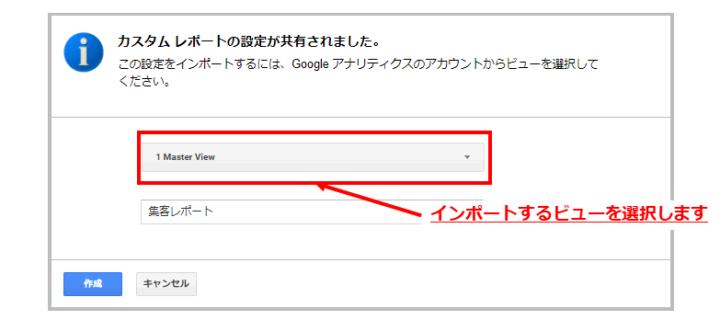 Googleアナリティクスカスタムレポートの共有されたURLのインポート方法の説明