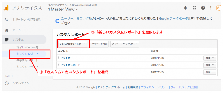 Googleアナリティクスカスタムレポート新規作成方法