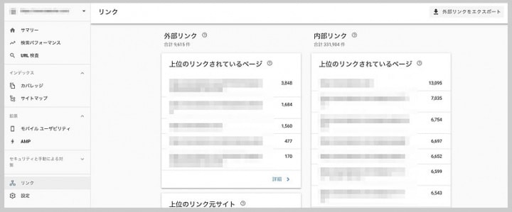 googleSearch Console(サーチコンソール)で確認する内部リンクと外部リンクのイメージ