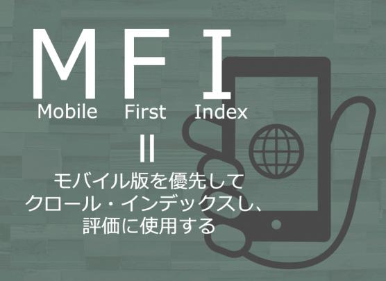 MFI(モバイルファーストインデックス)について解説したサムネイル