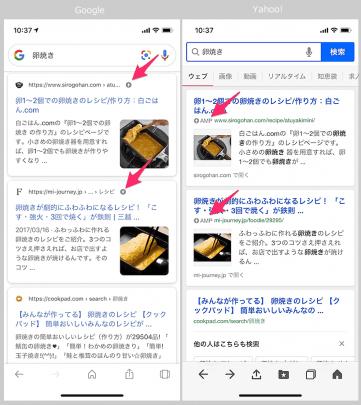 AMP実装サイトの検索結果例