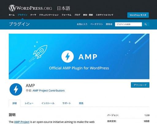 WordPressプラグインのAMP