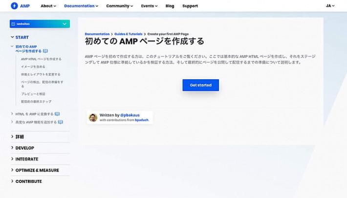 amp.devの「初めてのAMPページを作成する」についてのサムネイル