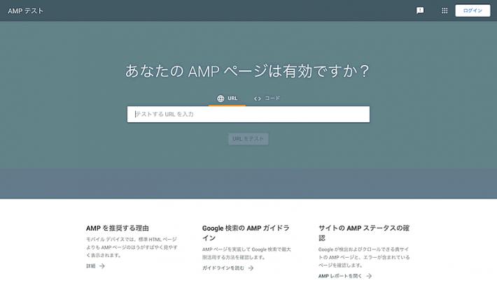AMPテストページのサムネイル