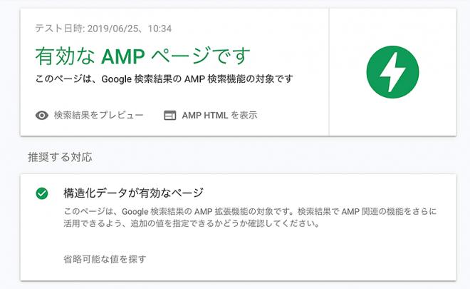 AMPページとして問題がない場合の結果表示