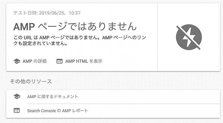 AMPページではない場合の結果表示