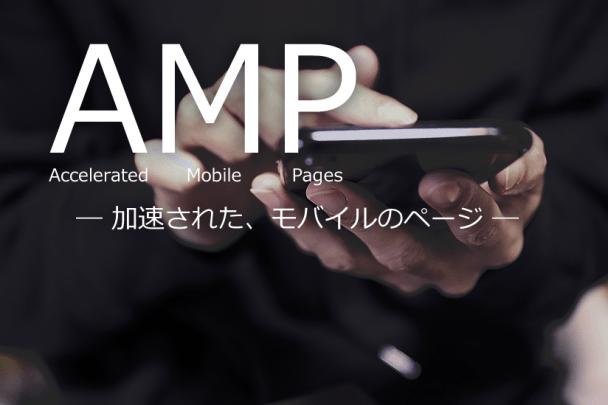 AMPとは?導入すべき?わかりやすく解説します