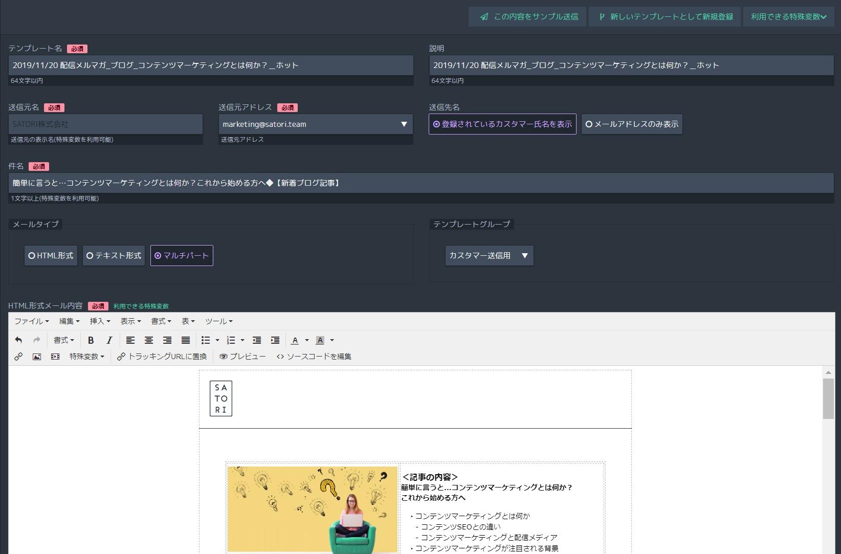 SATORIメール作成画面