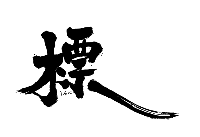 shirube