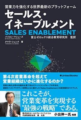 書籍 「営業力を強化する世界最新のプラットフォーム セールス・イネーブルメント」