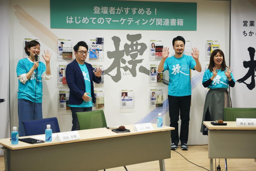 集合写真_登壇者がすすめる!はじめてのマーケティング関連書籍_四谷氏、小川氏、井上氏、青木氏