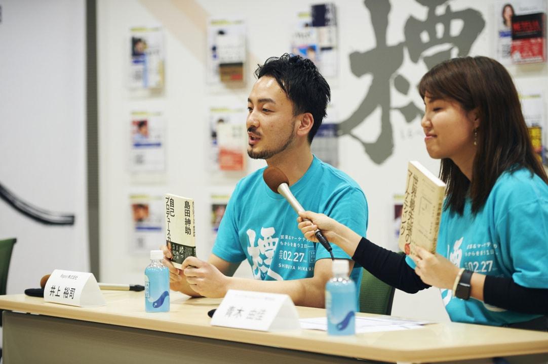 セッション風景_Repro株式会社井上氏よりおすすめのマーケティング関連書籍の紹介