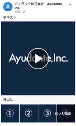 Facebook広告フォーマットのコレクション広告のイメージ画像