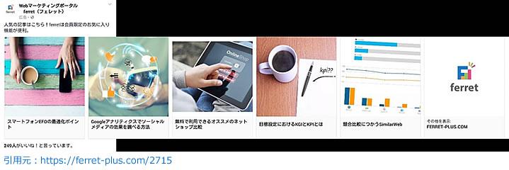 フォーマットの使い分けカルーセル広告・コレクション広告の場合(ITメディア/ブログ記事)