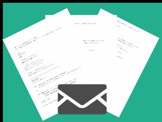 セミナーへの集客のため、SATORIで使用している「セミナー参加確定メール」と「前日リマインドメール」のイメージ