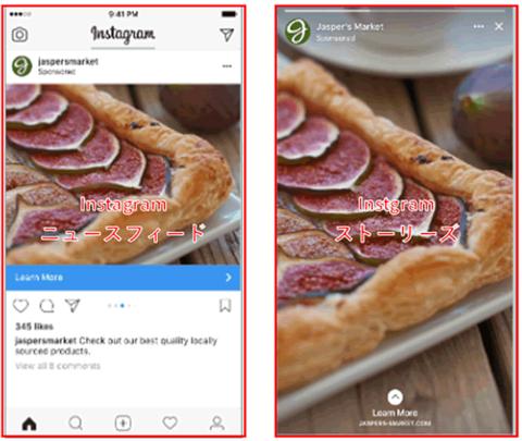 Instagram広告の表示例