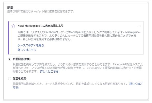 Facebook広告セットの設定の中の配置を設定する