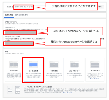 Facebook広告設定の中のアイデンティティ(ページ)と形式(広告フォーマット)を設定する