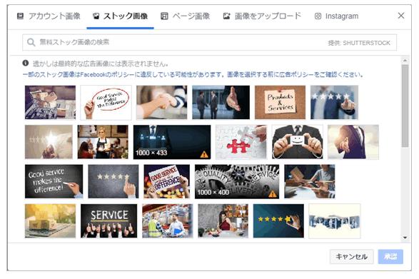 Facebook広告内であれば著作権フリーで使用できる無料ストック画像のイメージ