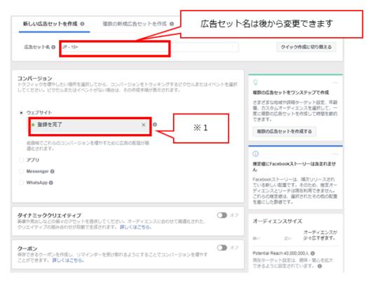 Facebook広告セットの設定の中のコンバージョンポイントを設定する