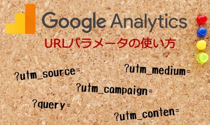 Googleアナリティクスで使えるURLパラメータの使い方_サムネイル