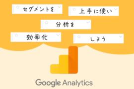 Googleアナリティクスで気を付けるべきセグメント設定のポイント