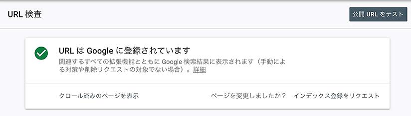 SearchConsoleでインデックスされている状態