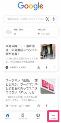 Googleで自身の興味関心内容を確認する方法