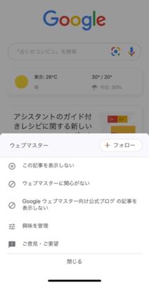 GoogleDiscoveryで記事を除外する方法