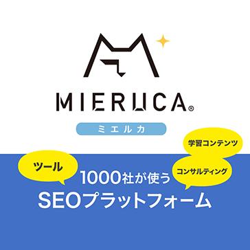 「MIERUCA」のロゴ