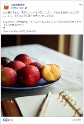 コンテンツマーケティングの面白い事例(土屋鞄製造所のFacebook)