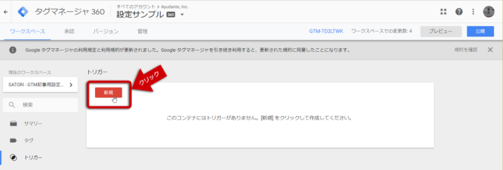 GTM(Googleタグマネージャー)でトリガーの新規登録画面ボタン選択