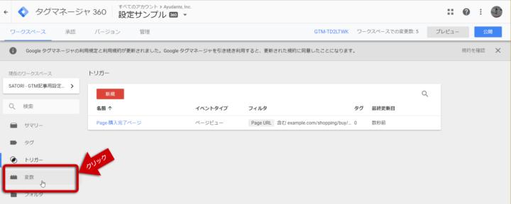 GTM(Googleタグマネージャー)管理画面から変数の一覧画面を選択