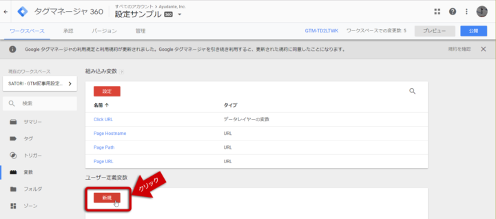 GTM(Googleタグマネージャー)ユーザー定義変数の新規登録ボタンの選択