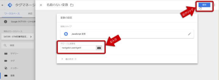 GTM(Googleタグマネージャー)グローバル変数にnavigator useragentを設定