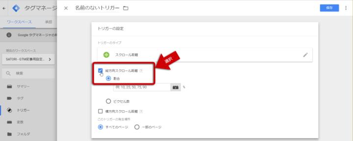 GTM(Googleタグマネージャー)縦方向スクロールを選択し割合が選ばれているか確認