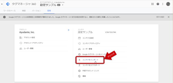 GTM(Googleタグマネージャー)コンテナ設定にあるコンテナをインポートを選択