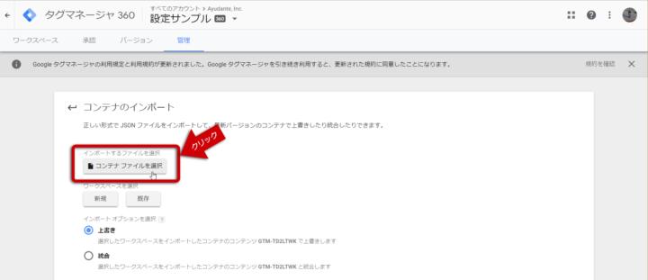 GTM(Googleタグマネージャー)インポートするファイルを選択でダウンロードしたファイルを選択