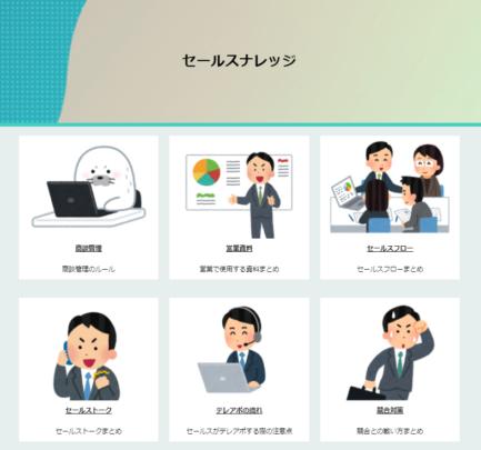 営業サポート資料_参考