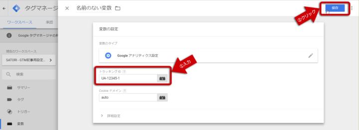 GoogleアナリティクスのプロパティID設定方法