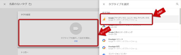Googleアナリティクスユニバーサルの選択